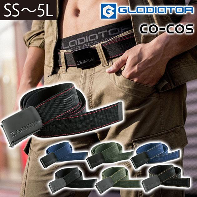 動きに合わせて伸び縮みするストレッチベルト! CO-COS コーコス 春夏作業服 グラディエーター ストレッチベルト G-5006