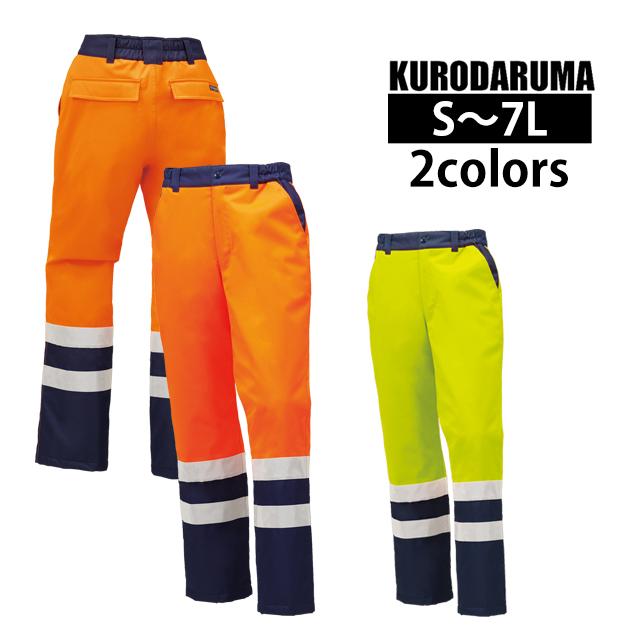 【S~5L】【クロダルマ】【秋冬作業服】パンツ 57215