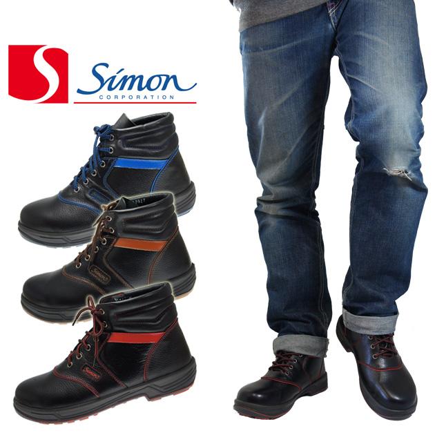 【スーパーSALE!】安全靴 シモン SL22-R SL22-B SL22-BL ハイカット レディースサイズ有り ブーツ 軽量 編み上げ