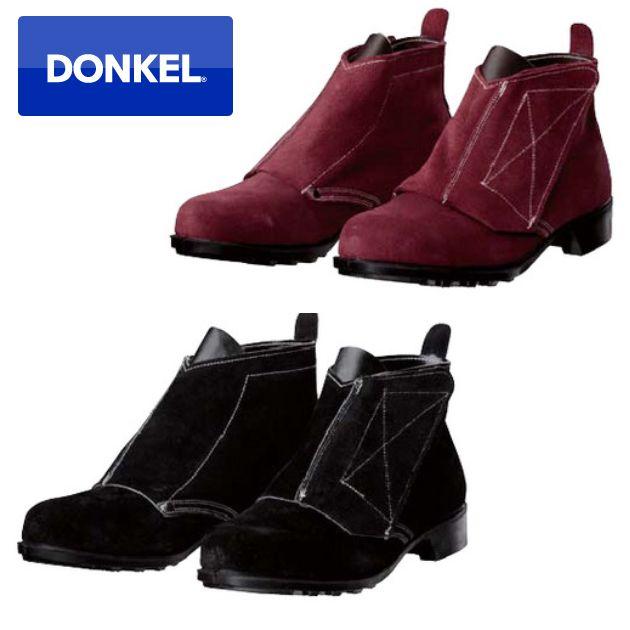 安全靴 ドンケル DONKEL T-2 T-3 安全靴 ハイカット レディース 女性