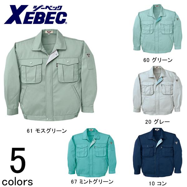 作業服 作業着 ワークウェア XEBEC ジーベック 秋冬作業服 ブルゾン 1280