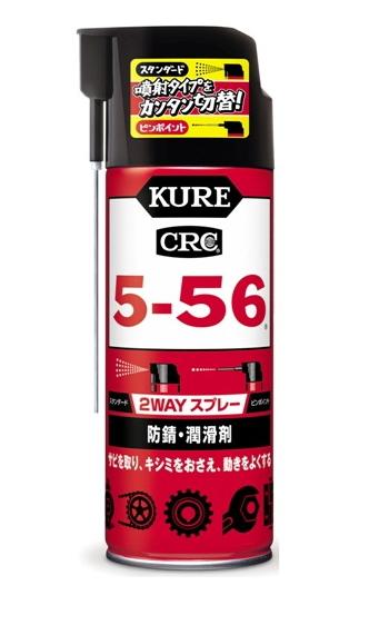 KURE 呉工業 5-56 2WAY 400ml お得な20本セットで