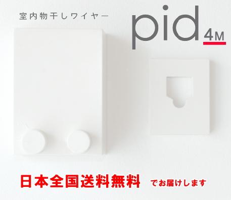 森田铝工业室内晒衣架电线pid4M(piddoyonemu)