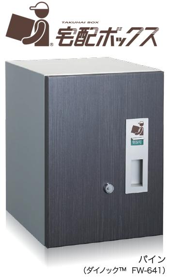 コーワソニア sonia 戸建住宅用 宅配ボックス 2333L (左開き) パイン W290×H390×D343mm