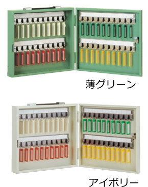 キーボックス 40本用 携帯・固定(壁付け)兼用型 エース C・CIタイプ