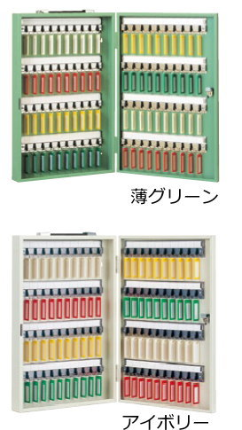 キーボックス 80本用 携帯・固定(壁付け)兼用型 エース C・CIタイプ