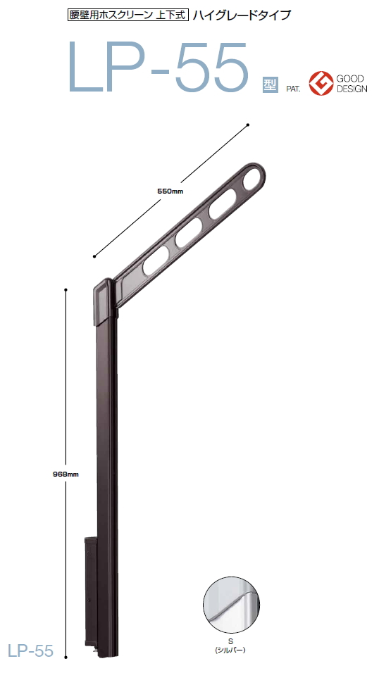 川口技研 腰壁用ホスクリーン 上下式 ハイグレードタイプ LP-55型 アーム長さ:550ミリ ×1セット(2本組) 仕上:S(シルバー)