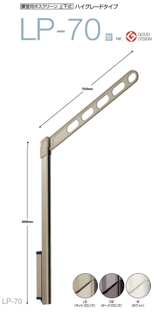 川口技研 腰壁用ホスクリーン 上下式 ハイグレードタイプ LP-70型 アーム長さ:700ミリ ×1セット(2本組) 仕上:LB(ライトブロンズ)・DB(ダークブロンズ)・W(ホワイト)の3種類からお選びください