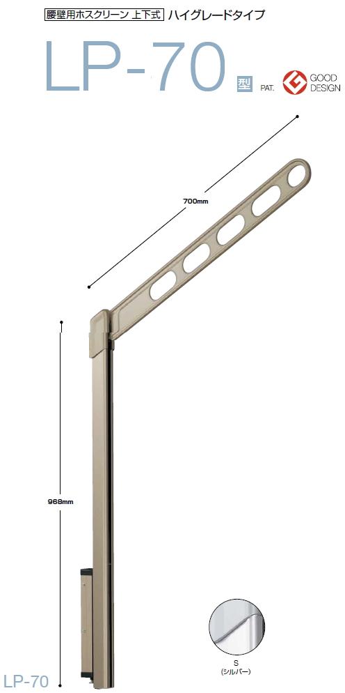 川口技研 腰壁用ホスクリーン 上下式 ハイグレードタイプ LP-70型 アーム長さ:700ミリ ×1セット(2本組) 仕上:S(シルバー)