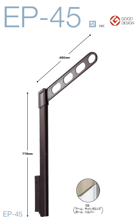 川口技研 腰壁用ホスクリーン 上下式 スタンダードタイプ EP-45型 アーム長さ:450ミリ ×1セット(2本組) 仕上:SB(アーム:ライトブロンズ ポール:シルバー)