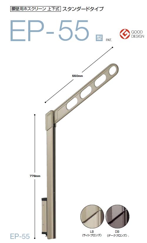川口技研 腰壁用ホスクリーン 上下式 スタンダードタイプ EP-55型 アーム長さ:550ミリ ×1セット(2本組) 仕上:LB(ライトブロンズ)・DB(ダークブロンズ)の2種類からお選びください
