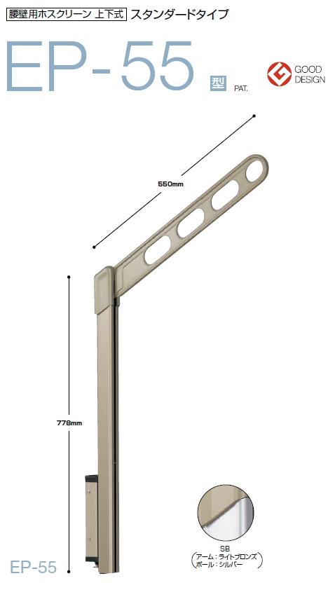 川口技研 腰壁用ホスクリーン 上下式 スタンダードタイプ EP-55型 アーム長さ:450ミリ ×1セット(2本組) 仕上:SB(アーム:ライトブロンズ ポール:シルバー)