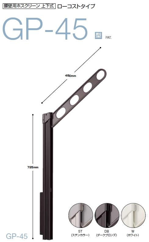 川口技研 腰壁用ホスクリーン 上下式 GP型ローコストタイプ GP-45型 アーム長さ:450ミリ ×1セット(2本組) 仕上:ST(ステンカラー)・DB(ダークブロンズ)・W(ホワイト)の3種類からお選びください