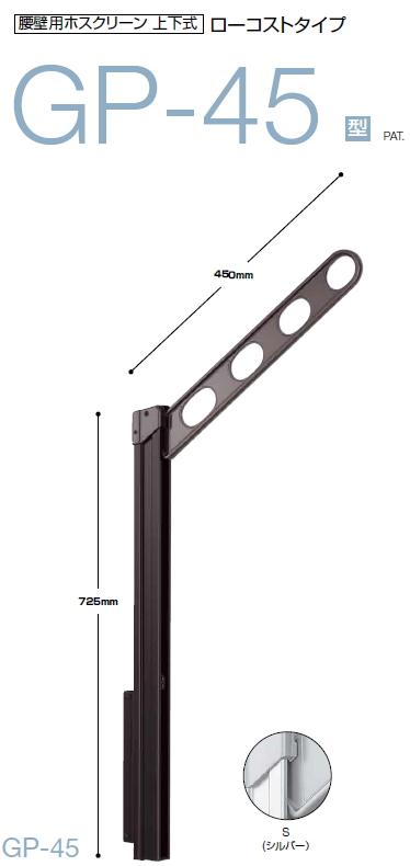 川口技研 腰壁用ホスクリーン 上下式 GP型ローコストタイプ GP-45-S型 アーム長さ:450ミリ ×1セット(2本組) 仕上:S(シルバー)