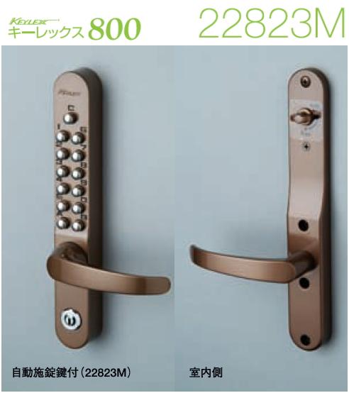 長沢製作所 キーレックス KEYLEX 800 自動施錠鍵付(22823M)
