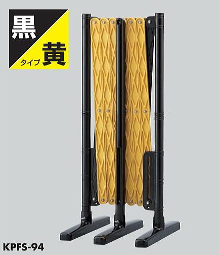 光 HIKARI プラスチック製 伸縮フェンス 品番:KPFS-94 カラー:黒/黄タイプ ABS樹脂製