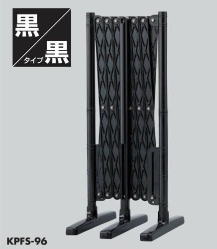 光 HIKARI プラスチック製 伸縮フェンス 品番:KPFS-96 カラー:黒/黒タイプ ABS樹脂製