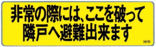 隔て板 パーテーション の避難文字 バルコニー避難ステッカー おすすめ特集 アルミ箔 W300×H90mm ACE スーパーセール期間限定 213-631 90×300 アルミ箔ステッカー 杉田エース