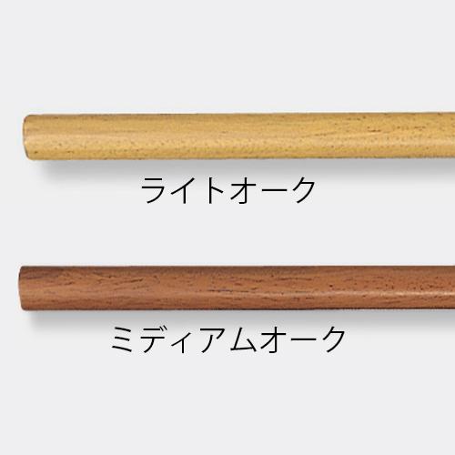 タモ集成材丸棒 ミディアムオーク 【4本セット】