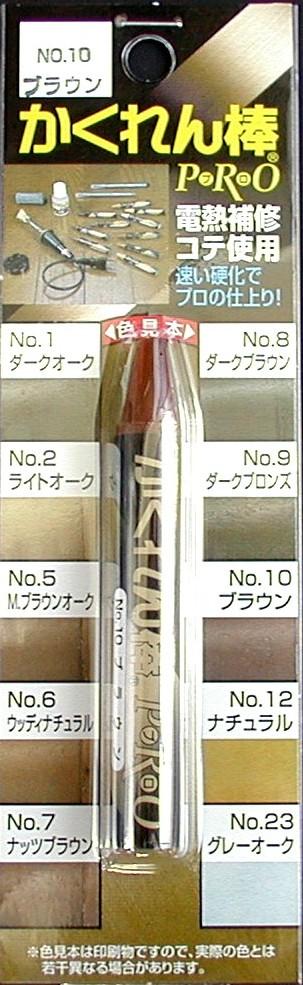 日本全国 送料無料 2020モデル かくれん棒プロシリーズ 建築の友かくれん棒 プロAH-10