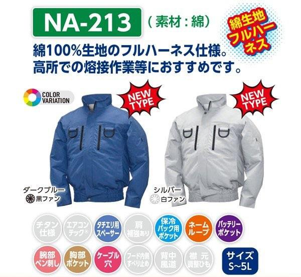 国内正規品 綿100%仕様のフルハーネス仕様です NSP 空調服 大容量バッテリーセット 激安 NA-213B