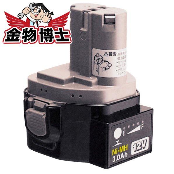 バッテリ / バッテリー / 電池 【マキタ 1235A (A-33392)】ニッケル水素(差込み式) 12V 3.0Ah 残量表示付き充電時間 27~70分