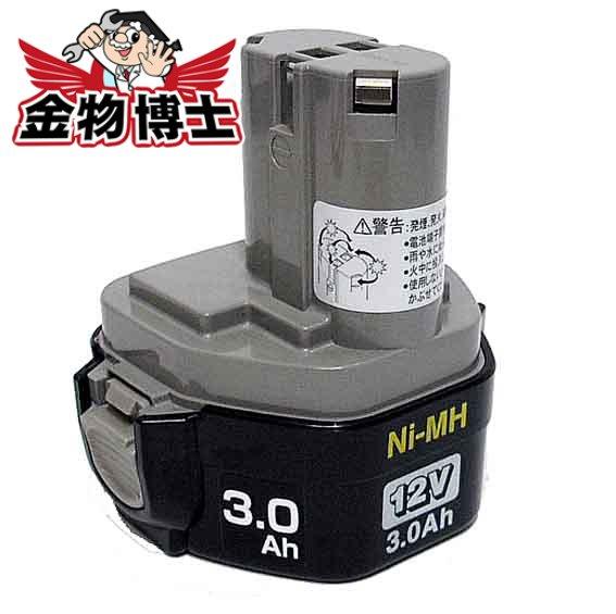 バッテリ / バッテリー / 電池 【マキタ 1235B (A-36809)】ニッケル水素(差込み式) 12V 3.0Ahプッシュボタンのみ充電時間 27~70分