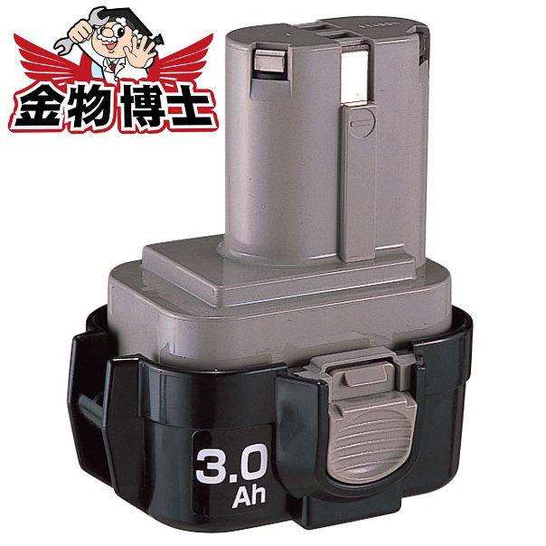 バッテリー 充電時間 27~70分 9135 9.6V 【マキタ 電池 (A-31603)】ニッケル水素(差込み式) 3.0Ah バッテリ / /