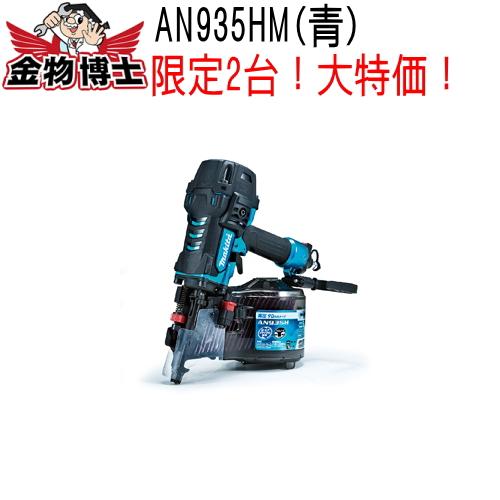 釘打ち機 高圧エア釘打ち機 釘打ち エアダスタ付き 限定2台のみ AN935HM(青)
