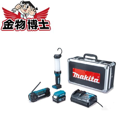 マキタ 災害 防災 防災用コンボキット CK1008LEDワークライトML104、ラジオMR052、USBアダプタADP08、バッテリBL1040B、充電器DC10SA、アルミケース付き