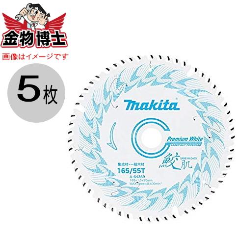 丸のこ 替刃 マキタ A-67175(5枚セット) マルノコ 替刃 丸ノコ 刃チップソー 125マキタ鮫肌プレミアムホワイトチップソー