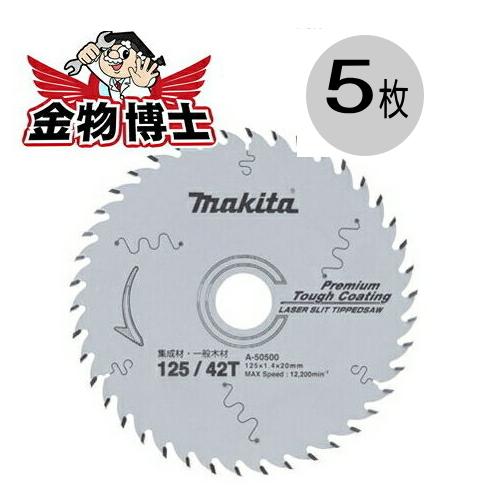 丸のこ 替刃 マキタ A-50500(5枚セット) マルノコ 替刃 丸ノコ 刃チップソー 125 プレミアムタフコーティング 外径125mm 刃数42