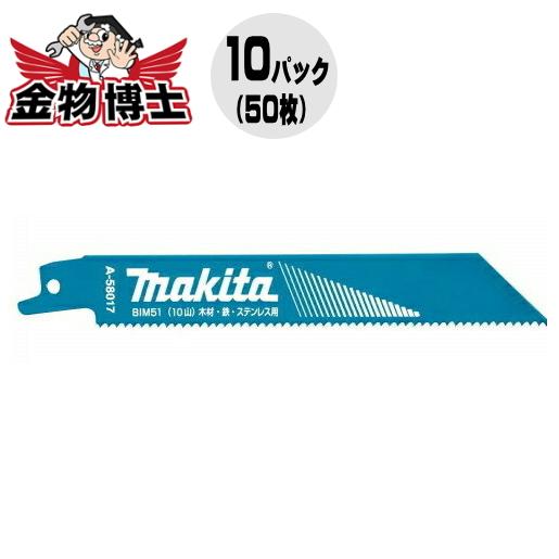 レシプロソー刃 レシプロソー 替刃 マキタ A-57984 (10パックセット・合計50枚)替刃 レシプロソーブレード