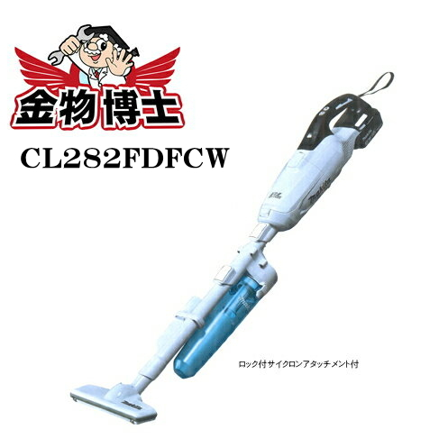 コードレス掃除機 コードレスクリーナー マキタCL282FDFCW 掃除機 コードレス 紙パック 紙パック式 ハンディ スティック ハンディクリーナー スティッククリーナー バッテリBL1830B 充電器DC18RF付き 紙パック式 ワンタッチスイッチ