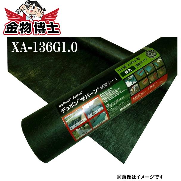 防草シート XA-136G1.0 砂利 ザバーン 136 デュポン 雑草 除草スタンダードタイプ136グリーン 厚さ0.4mm 1m×50m