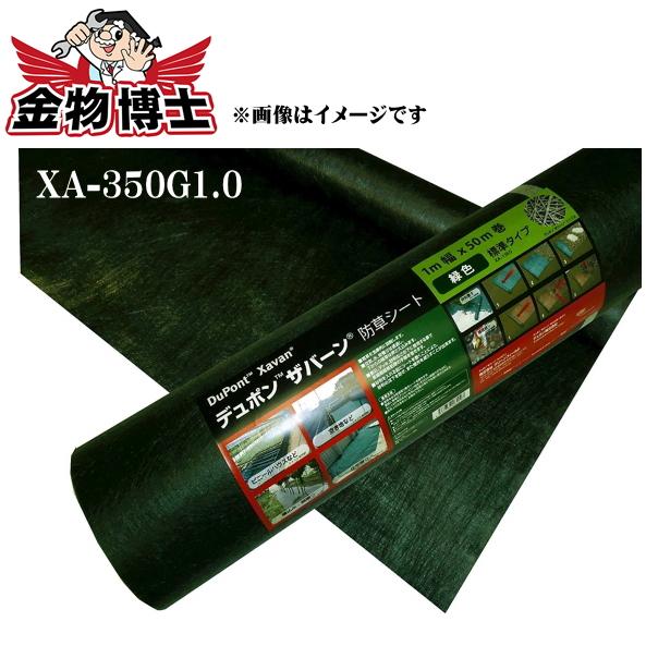 防草シート XA-350G1.0 砂利 ザバーン 350 雑草 除草厚さ0.8mm 幅1m×長さ30m