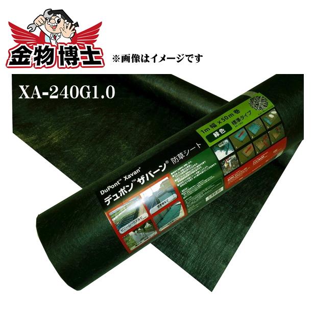 防草シート XA-240G1.0 砂利 ザバーン 240 デュポン 雑草対策 除草シート厚さ0.64mm 幅1m×長さ30m