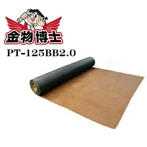 プランテックス 防草シート 125 PT-125BB2.0 除草シート 雑草対策 ザバーン厚み0.4mm 2m×50m メーカー直送 代引き不可