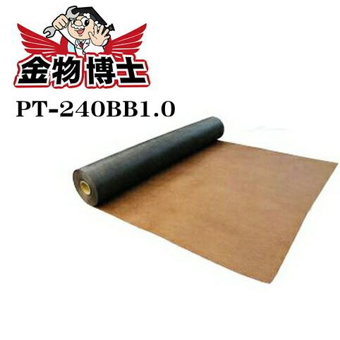 プランテックス 防草シート 240 PT-240BB1.0 除草シート 雑草対策 ザバーン1m×30m 厚さ0.64mm