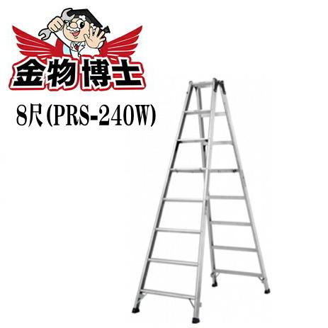 脚立 アルインコ PRS-240W アルインコ 脚立 脚立 8尺 脚立 安全 脚立 アルミ天板高さ2.29m 有効高さ1.70m 質量11.1kg設置寸法 幅×奥行739mm×1578mm 収納寸法 幅×奥行×高さ739mm×174mm×2433mm