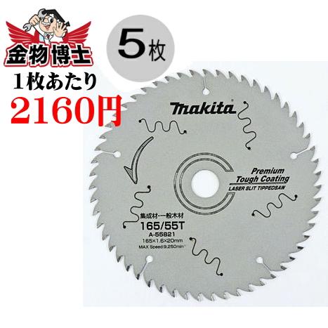 丸ノコ 替刃 マキタ A-55821(5枚組)丸ノコ チップソー 165 丸鋸 チップソー