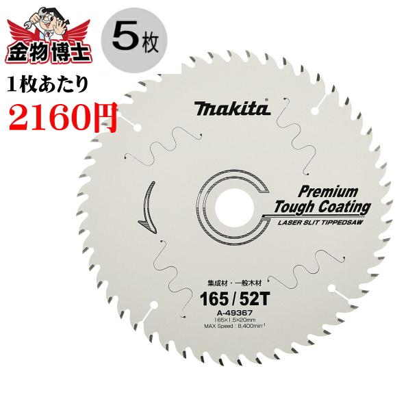丸ノコ 替刃 マキタ A-49367(5枚)丸ノコ チップソー 165 丸鋸 チップソー