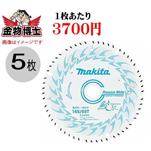 丸ノコ 鮫肌 マキタ A-64369(5枚)丸ノコ 刃 鮫肌 丸ノコ 替刃 マキタ マルノコ チップソー 165 丸鋸 チップソー