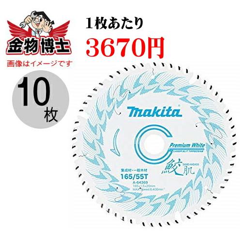 丸ノコ 鮫肌 マキタ A-64369(10枚)丸ノコ 刃 鮫肌 丸ノコ 替刃 マキタ マルノコ チップソー 165 丸鋸 チップソー