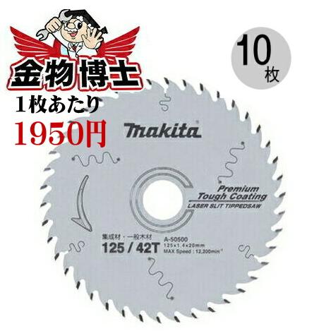丸ノコ 替刃 マキタ A-50500(10枚組)丸ノコ チップソー 125 丸鋸 チップソー  プレミアムタフコーティング 外径125mm 刃数42
