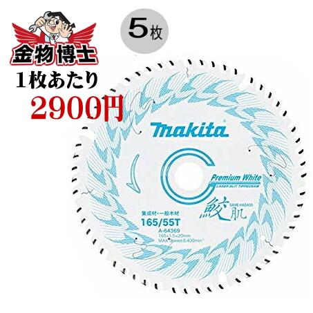 丸ノコ 鮫肌 マキタ A-67175(5枚組)丸ノコ 刃 鮫肌 丸ノコ 替刃 チップソー 丸鋸 チップソー マキタ鮫肌プレミアムホワイトチップソー