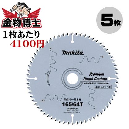丸ノコ 替刃 マキタ A-50809(5枚組) 丸ノコ チップソー 165 丸鋸 チップソー
