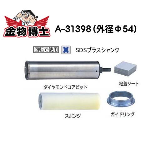 マキタ コアビット A-31398 マキタ ダイヤモンドコアビット マキタ 湿式ダイヤモンドコアビット 外径54mm 穴あけ深さ180mm 湿式ダイヤモンドコアビット ガイドリング スポンジ 粘着シート20枚付き
