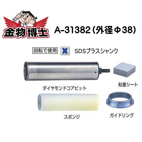 マキタ コアビット A-31382 マキタ ダイヤモンドコアビット マキタ 湿式ダイヤモンドコアビット 外径38mm 穴あけ深さ180mm 湿式ダイヤモンドコアビット、ガイドリング、スポンジ、粘着シート20枚