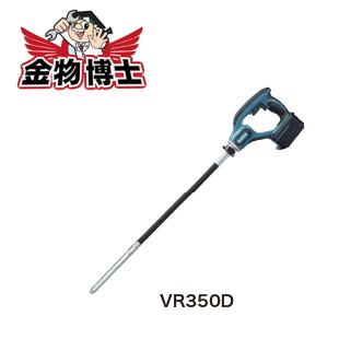 マキタ 充電式コンクリートバイブレーター VR350DZ マキタ コンクリートバイブレーター 充電式 充電式18V 6.0Ah 本体のみ バッテリ、充電器別売り